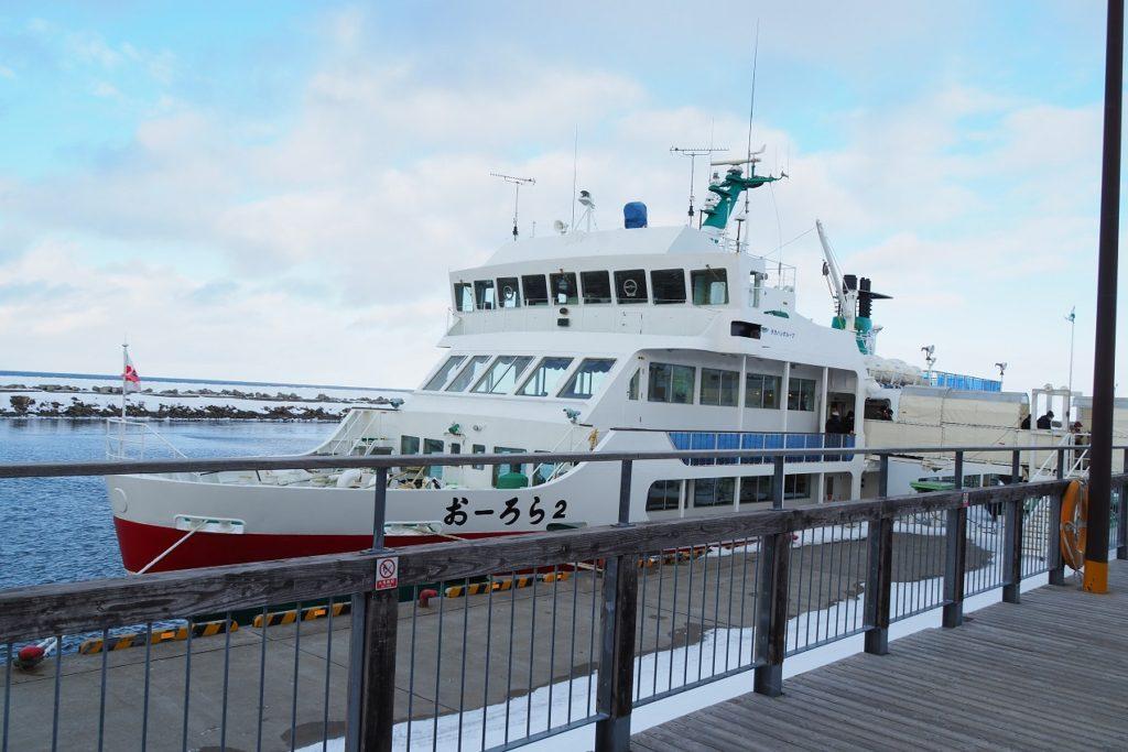 流氷砕氷船乗り場から見た流氷砕氷船おーろら2