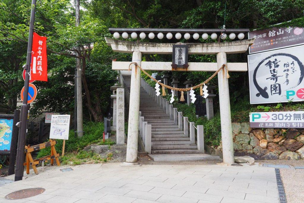 舘山寺愛宕神社