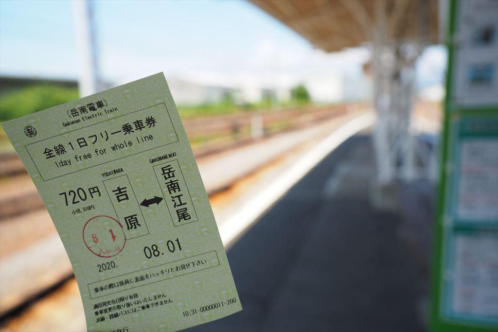 岳南電車全線1日フリー乗車券