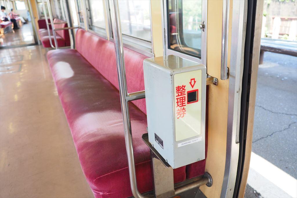 岳南電車整理券